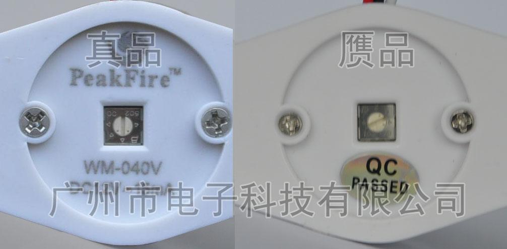 峰火伪劣产品WM-040VN图片