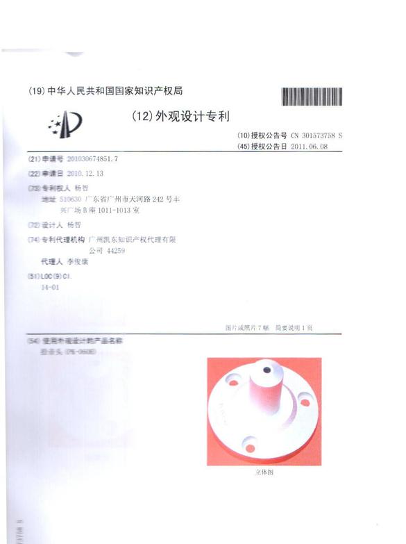 外观专利认证书